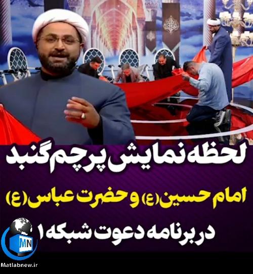 فیلم/ لحظه نمایش پرچم گنبد امام حسین(ع) و حضرت عباس(ع) در برنامه دعوت شبکه یک