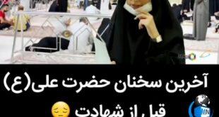مژده لواسانی مجری و نویسنده و گوینده ایرانی ویدیوی با عنوان آخرین سخنان حضرت علی علیه السلام قبل از شهادت از نجف اشرف منتشر کرد