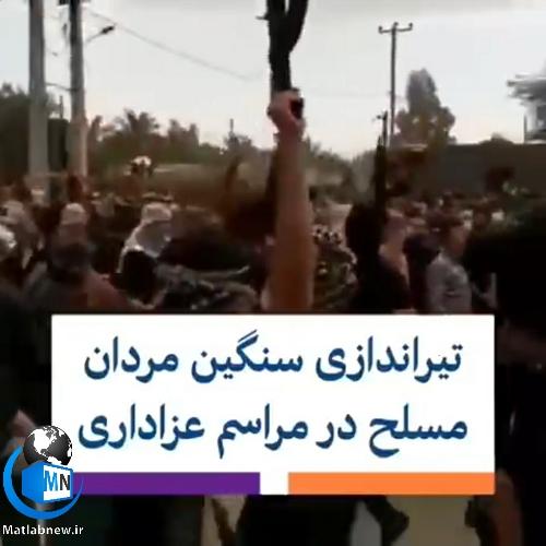 فیلم/ تیراندازی سنگین مردان مسلح در مراسم عزاداری یکی از شروع استان خوزستان