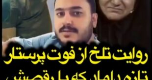 خانواده شهید سلامت محمد رضایی پرستار تازه داماد که ویدئویی رقص او در بیمارستان موجب روحیه دادن به بسیاری از کادر درمان شده بود مهمان برنامه ماه من شدند