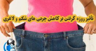 بسیاری از افراد بر این باورند که روزه می تواند به لاغری و کاهش چربی های شکمی کمک کند در ادامه با این مطلب با ما همراه باشید تا به تفسیر این موضوع بپردازیم