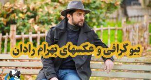 بهرام رادان یکی از هنرمندان خوش آتیه ایرانی متولد سال ۱۳۵۸ میباشد در ادامه با شرح آثار این هنرمند با ما همراه باشید