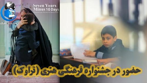 معرفی و جزییات فیلم(هفت سال ده روز کم) + دریافت تندیس بهترین فیلم در جشنواره آمریکا