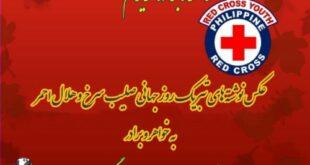 امروز 8 می برابر با 18 اردیبهشت ماه روز جهانی صلیب سرخ و هلال احمر می باشد. این سازمان با هدف مرحم زخم های انسانی و پیشرفت بهداشت عمومی هم مردم جهان شکل گرفت