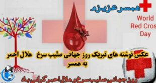 روز جهانی صلیب سرخ، روز تقدیر از همه کسانیست که در سخت ترین حوادث، از اولین هایی هستند که حضور پیدا می کنند و با کمک به حادثه دیدگان روزنه ای امیدی در دلهایشان روشن می کنند