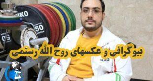 روح الله رستمی یکی از ورزشکاران توانمند و معروف ایرانی متولد سال ۱۳۶۸ میباشد در ادامه به شرح سوابق ورزشی این ورزشکار میپردازیم