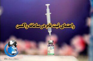 وزارت بهداشت و درمان از راه اندازی سامانه ثبت نام واکسن کرونا از امروز خبر داد این سامانه به صورت رسمی از امروز ۱۸ اردیبهشت ۱۴۰۰ راهاندازی میشود