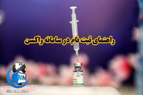 راهنمای تصویری در (سامانه ثبت نام واکسیناسیون کرونا) + عکس