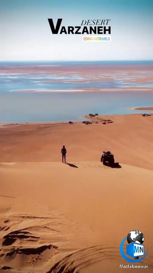 فیلمی رویایی از (کویر ورزنه) در شرق اصفهان و تلاقی آب و کویر