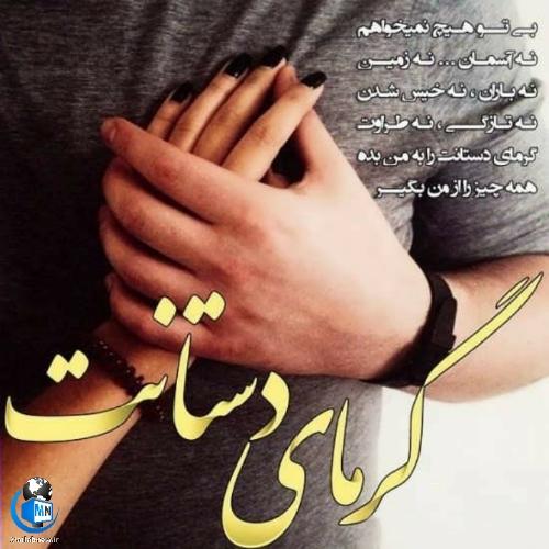 عکس نوشته های دست در دست عاشقانه