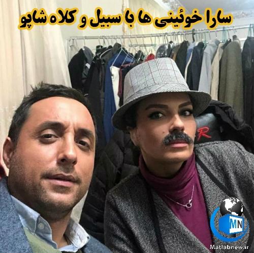 عکس سارا خوئینی ها (بازیگر) با سبیل و کلاه شاپو را ببینید