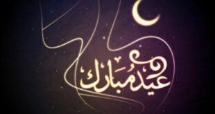 بزرگترین جشن مسلمانان عید سعید فطر است که با پایان ماه رمضان و شروع ماه شوال آغاز می شود و مسلمانان بعد از یک ماه بندگی و عبادت در درگاه خداوند این روز را جشن می گیرند