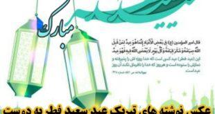 عید سعید فطر یکی از بزرگترین جشن های مسلمانان محسوب میشه، این عید که معروف هست به عید روزه گشا در پایان ماه رمضان هر سالی گرفته میشه