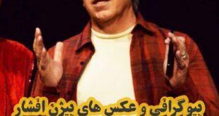 بیژن افشار یکی از هنرمندان توانمند ایرانی متولد سال ۱۳۴۵ میباشد در ادامه با بیوگرافی این شخص با ما همراه باشید