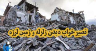 دیدن زلزله و زمین لرزه در خواب بیشتر نماد آشفتگی میباشد ما در ادامه از دیدگاه مفسران و معبران مختلف این موضوع را بررسی میکنیم