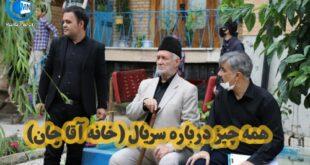 معرفی و خلاصه داستان سریال (خانه آقاجان) + اسامی بازیگران و تصاویر