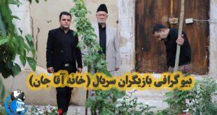 بیوگرافی و اسامی بازیگران سریال (خانه آقا جان) + معرفی و خلاصه داستان