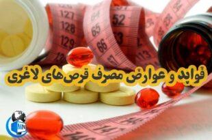 امروزه بسیاری از افراد که با مشکل چاقی مواجه هستند و برای کاهش وزن خود به قرصهای لاغری پناه میبرند با بررسی عوارض این داروها ما همراه باشید