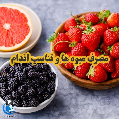 مصرف کدام میوه ها به تناسب اندام کمک می کنند؟ + راهکارهای داشتن یک رژیم غذایی سالم
