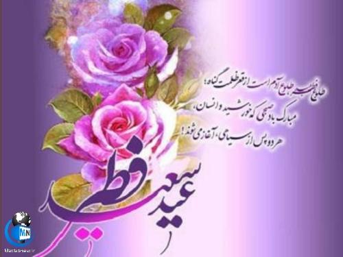 استوری های تبریک عید سعید فطر