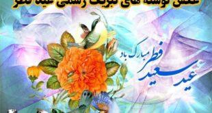 عید سعید فطر مانند همه اعیاد و جشن های مقدس و همراه با شادی و سرور است. در این روز مردم با صدقه دادن و پرداخت زکات شادی خود را کامل می کنند
