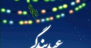 در تقویم اسلامی اولین روز ماه شوال که با پایان ماه رمضان همراه است به عنوان عید سعید فطر شناخته می شود. این جشن در فرهنگ اسلامی بزرگترین عید مسلمین محسوب می گردد