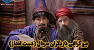 بیوگرافی و اسامی بازیگران سریال (دست انداز) + معرفی و خلاصه داستان