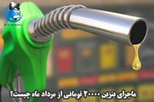 آخرین جزئیات طرح تغییر سهمیه بندی بنزین،آیا قیمت بنزین تغییر خواهد کرد؟