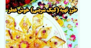 طرز تهیه (کیک شربتی)مجلسی معطر و خوشمزه + نکات ویژه کیک پزی