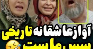 ویدئو/ آواز عاشقانه ترکی سوس ماست در سریال مهران مدیری
