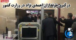 ایجاد درگیری دقایقی پیش در وزارت کشور بین طرفداران احمدی نژاد و کارمندان این وزارتخانه به سوژه رسانهها تبدیل شد