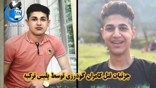کامران گودرزی (پناهجوی ایرانی) که توسط پلیس ترکیه به قتل رسید کیست؟ + عکس