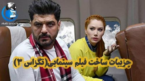 معرفی فیلم سینمایی (تگزاس ۳) و خلاصه داستان + معرفی و اسامی بازیگران