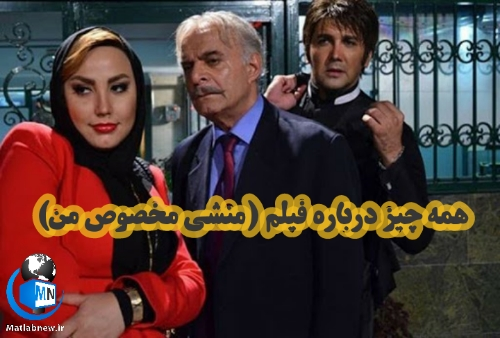معرفی و اسامی بازیگران فیلم سینمایی (منشی مخصوص من) + جزییات ساخت و تصاویر