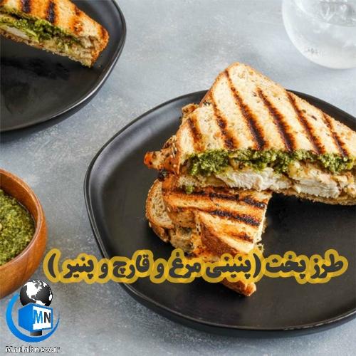 دستور پخت(پنینی مرغ و قارچ و پنیر) خانگی و سالم + نکات ویژه آشپزی