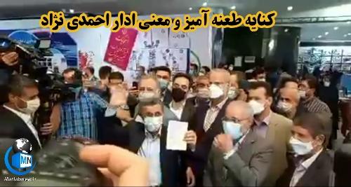 کنایه طعنه آمیز و معنی دار احمدی نژاد؛ من خالص ساخت ایرانم!
