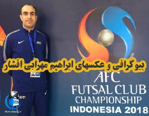 بیوگرافی «ابراهیم مهرابی افشار» داور بین المللی فوتسال + حضور در تورنمنت انتخابی جام جهانی