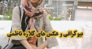 بیوگرافی «گلاره ناظمی» داور بین المللی فوتسال و همسرش + حضور در مسابقات انتخابی جام جهانی