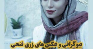 بیوگرافی «زری فتحی» داور بین المللی فوتسال و همسرش + حضور در مسابقات انتخابی جام جهانی