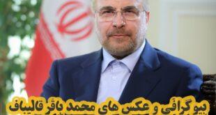 محمدباقر قالیباف یکی از افراد مشهور ایرانی در حوزه سیاست و نظام متولد سال ۱۳۴۰ می باشد در ادامه با بیوگرافی این شخص با ما همراه باشید