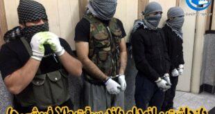 اعضای یک باند سرقت مسلحانه طلافروشی ها در غرب تهران و شهر ملارد کرج بازداشت و تحویل مقامات قضایی شدند در ادامه با جزئیات بازداشت این افراد و فراری دادن آنها توسط طلا فروش تبر به دست با ما همراه باشید