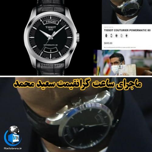 فیلم/ ماجرای ساعت گرانقیمت (سعید محمد) و توضیحات او درباره آن