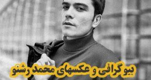 محمد رشنو یکی از بازیگران جوان ایرانی میباشد که به تازگی در سریال یاور حضور پیدا کرده به شهرت رسیده است با بیوگرافی این شخص با ما همراه باشید