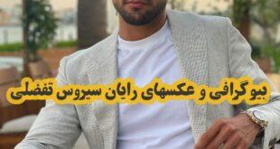 رایان سیروس تفضلی یکی از بازیکنان فوتبال ایران انگلیسی می باشد در ادامه بیوگرافی این ورزشکار با ما همراه باشید