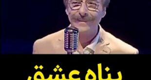 جدیدترین اثر علیرضا افتخاری خواننده مطرح موسیقی سنتی ایران با نام (پناه عشق) به صورت رسمی در ماه مبارک رمضان ۱۴۰۰ منتشر شده در ادامه لینک دانلود برای شما قرار داده شده است