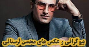 محسن لرستانی یکی از خواننده های مشهور پاپ ایرانی متولد سال ۱۳۶۲ می باشد در ادامه با بیوگرافی این هنرمند با ما همراه باشید
