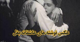 بغل کردن یکی از زیباترین حس های عاشقانه بین دو نفر هست، زیرا با در آغوش کشیدن همدیگر همه احساسات درونی خود را منتقل می کنند