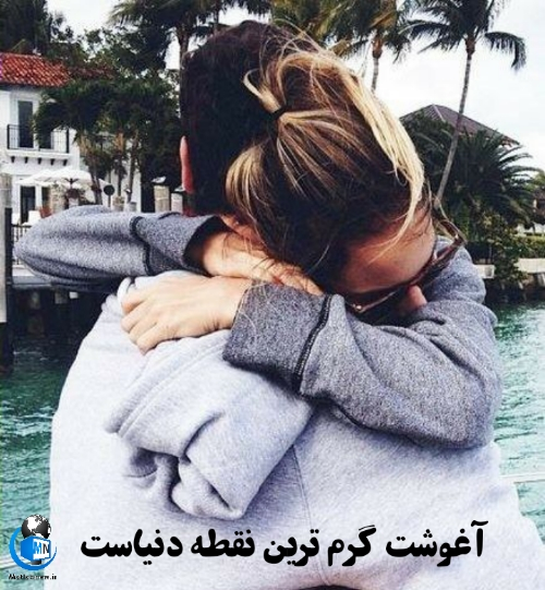 عکس نوشته های عاشقانه بغل