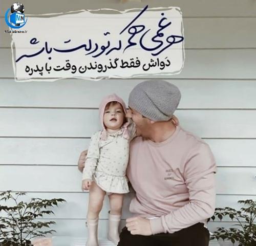 عکس نوشته های تبریک پدر شدن