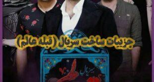 خلاصه داستان و زمان پخش سریال (قبله عالم) + معرفی بازیگران و جزئیات پخش